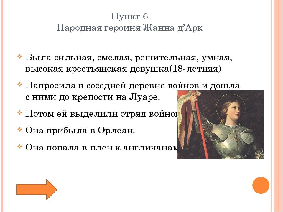 Пункт 6 Народная героиня Жанна д'Арк Была сильная, смелая, решительная, умная...