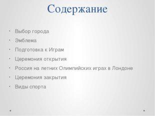 Содержание Выбор города Эмблема Подготовка к Играм Церемония открытия Россия