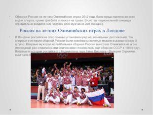 Россия на летних Олимпийских играх в Лондоне Сборная России на летних Олимпий