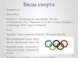 Виды спорта Бадминтон Баскетбол Бейсбол - исключен из программы Летних Олимпи