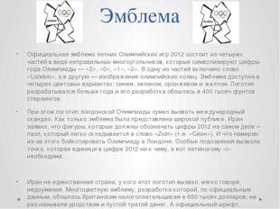 Эмблема Официальная эмблема летних Олимпийских игр 2012 состоит из четырех ча