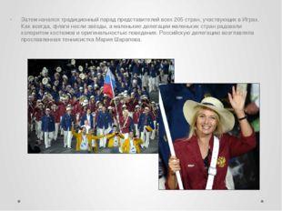 Затем начался традиционный парад представителей всех 205 стран, участвующих