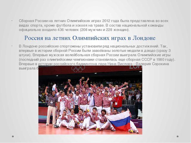 Россия на летних Олимпийских играх в Лондоне Сборная России на летних Олимпий...