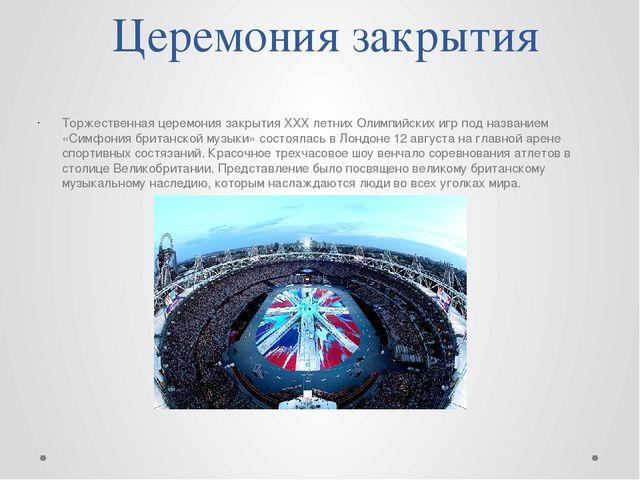 Церемония закрытия Торжественная церемония закрытия XXX летних Олимпийских и...