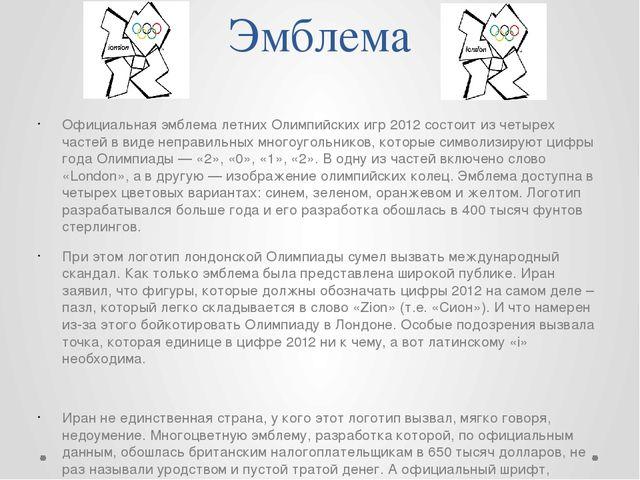 Эмблема Официальная эмблема летних Олимпийских игр 2012 состоит из четырех ча...