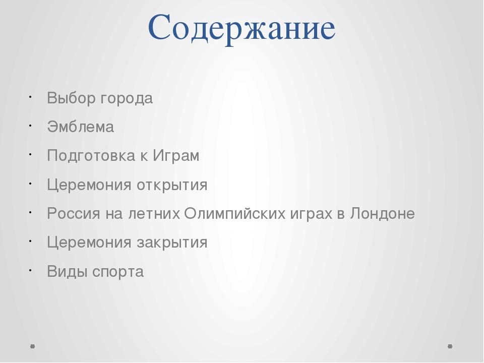 Содержание Выбор города Эмблема Подготовка к Играм Церемония открытия Россия...