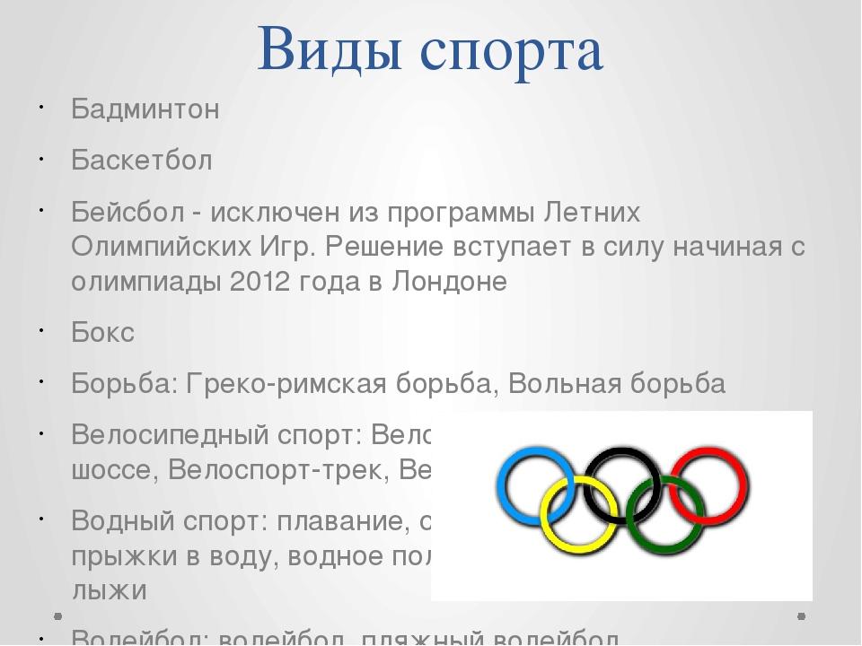 Виды спорта Бадминтон Баскетбол Бейсбол - исключен из программы Летних Олимпи...