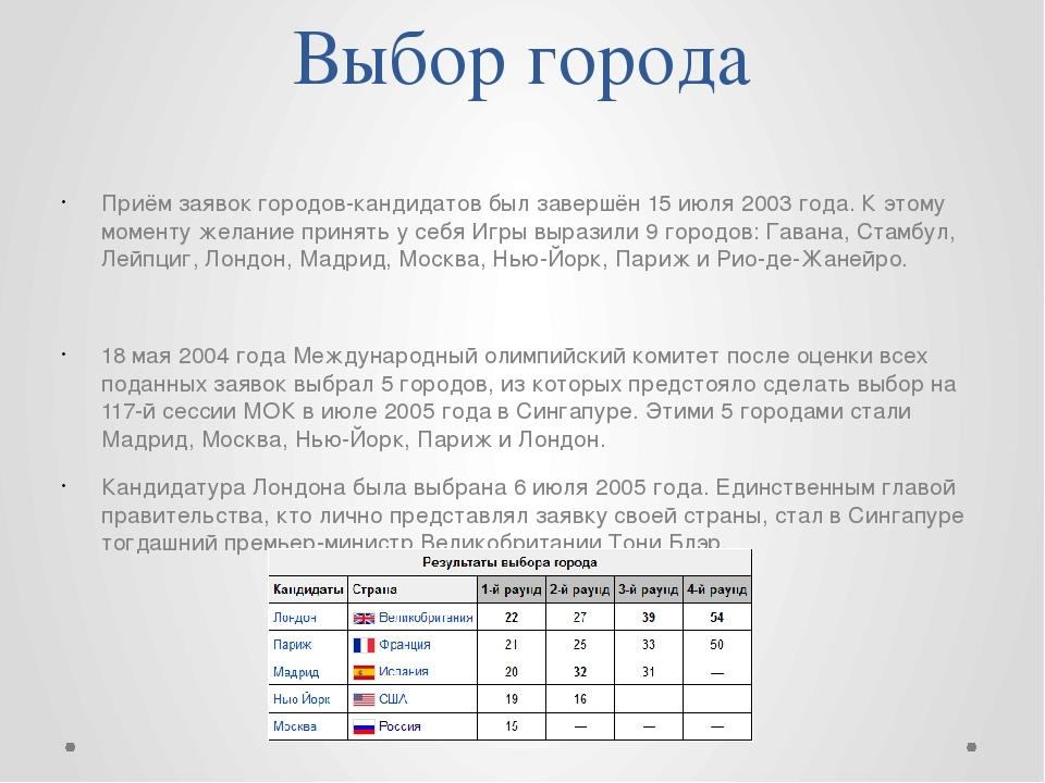 Выбор города Приём заявок городов-кандидатов был завершён 15 июля 2003 года....
