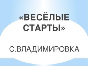 «ВЕСЁЛЫЕ СТАРТЫ» С.ВЛАДИМИРОВКА