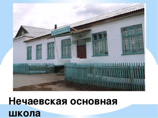 Нечаевская основная школа