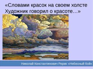 «Словами красок на своем холсте Художник говорил о красоте…» Николай Констант