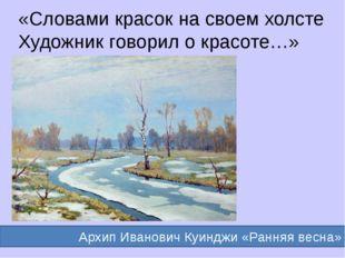 «Словами красок на своем холсте Художник говорил о красоте…» Архип Иванович К