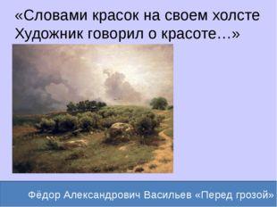 «Словами красок на своем холсте Художник говорил о красоте…» Фёдор Александро