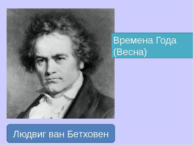 Людвиг ван Бетховен Времена Года (Весна)