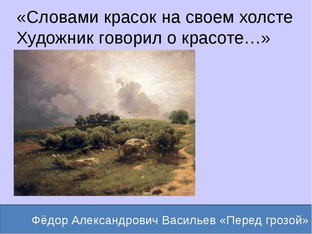 «Словами красок на своем холсте Художник говорил о красоте…» Фёдор Александро...
