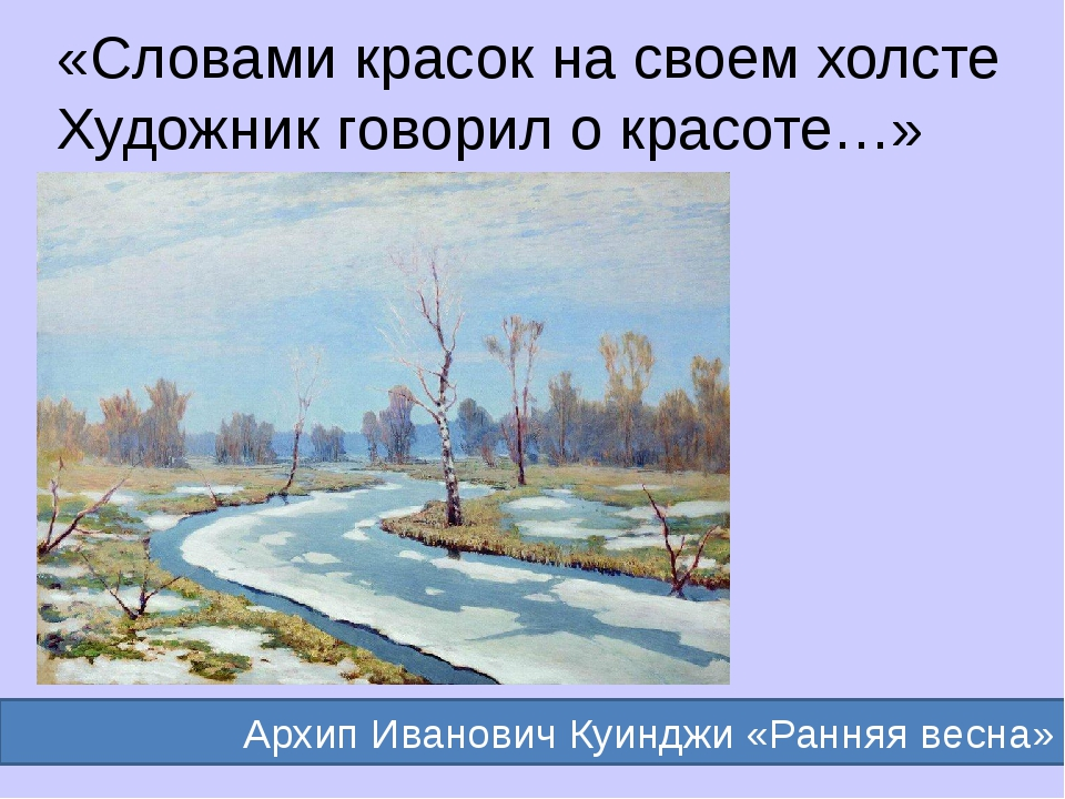 «Словами красок на своем холсте Художник говорил о красоте…» Архип Иванович К...