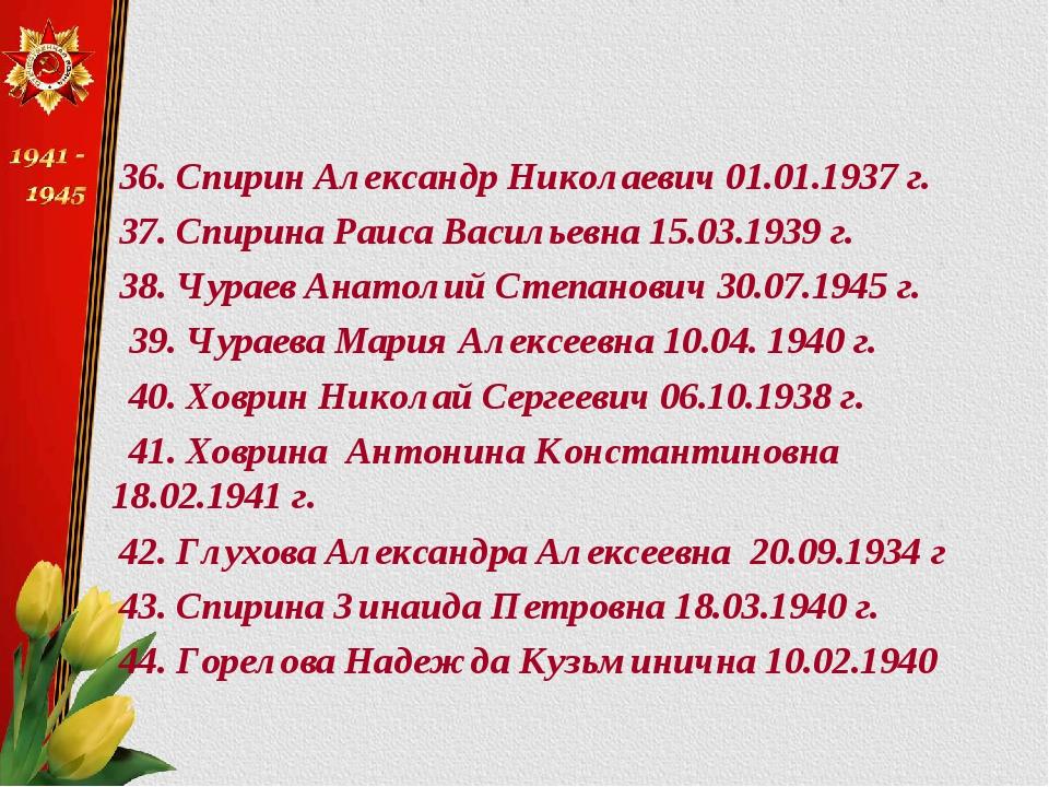 36. Спирин Александр Николаевич 01.01.1937 г. 37. Спирина Раиса Васильевна 1...
