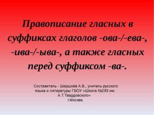 Правописание гласных в суффиксах глаголов -ова-/-ева-, -ива-/-ыва-, а также г