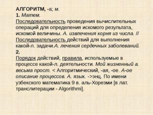АЛГОРИТМ,-а;м. 1.Матем. Последовательность проведения вычислительных опера