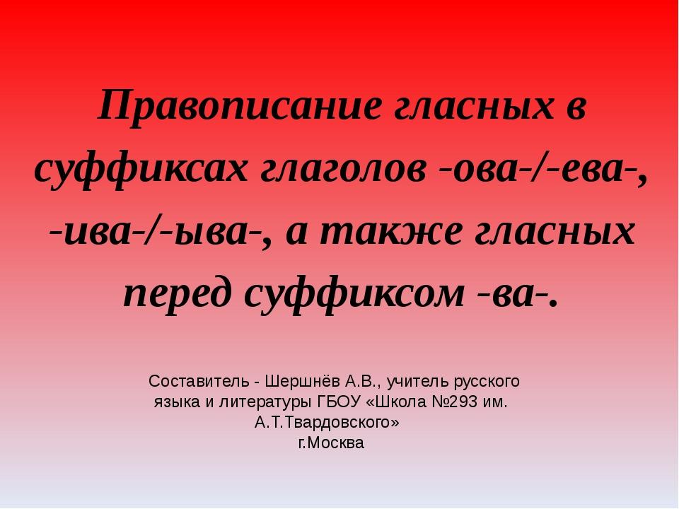 Правописание гласных в суффиксах глаголов -ова-/-ева-, -ива-/-ыва-, а также г...