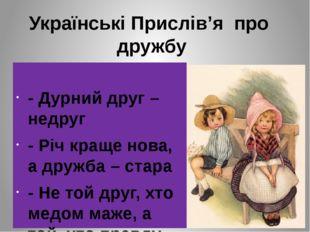 Українські Прислів'я про дружбу - Дурний друг – недруг - Річ краще нова, а др