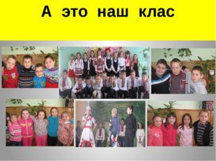 А это наш клас