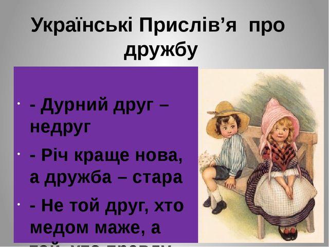 Українські Прислів'я про дружбу - Дурний друг – недруг - Річ краще нова, а др...