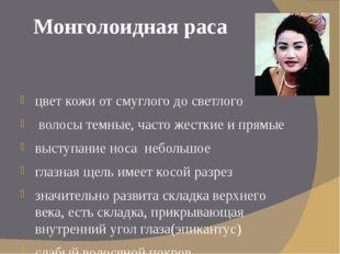 Монголоидная раса цвет кожи от смуглого до светлого волосы темные, часто жест