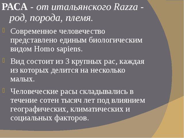 РАСА - от итальянского Razza - род, порода, племя. Современное человечество п...
