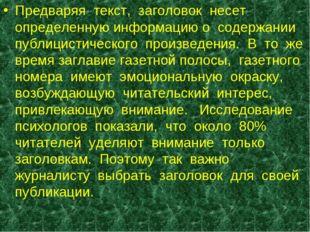 Предваряя текст, заголовок несет определенную информацию о содержании публици