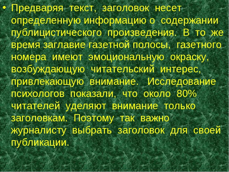 Предваряя текст, заголовок несет определенную информацию о содержании публици...