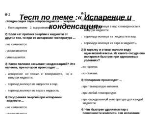 Тест по теме :« Испарение и конденсация» В-1 Конденсация пара сопровождается