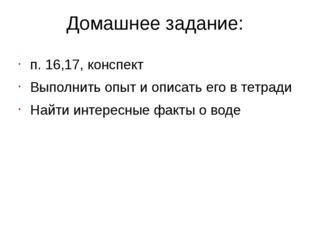 Домашнее задание: п. 16,17, конспект Выполнить опыт и описать его в тетради Н