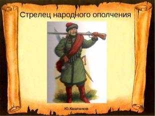 Стрелец народного ополчения Ю.Каштанов