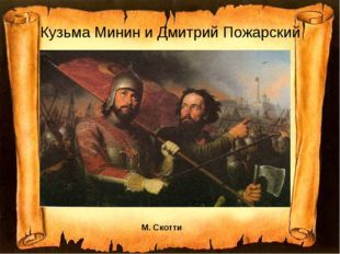 Кузьма Минин и Дмитрий Пожарский М. Скотти