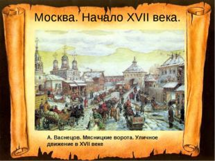 Москва. Начало XVII века. А. Васнецов. Мясницкие ворота. Уличное движение в X