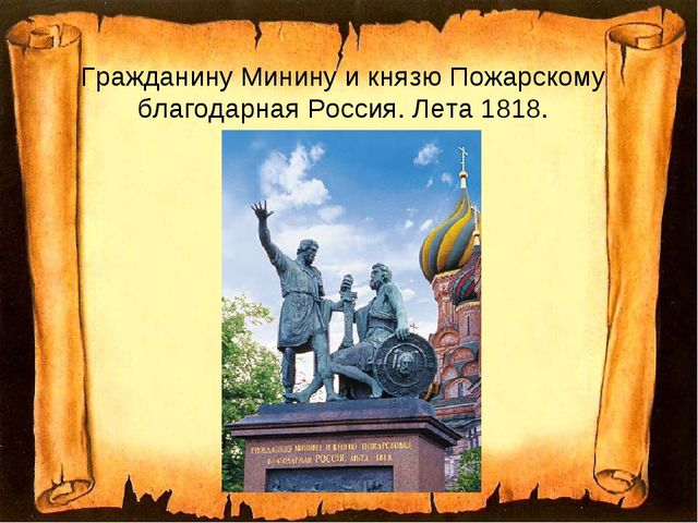 Гражданину Минину и князю Пожарскому благодарная Россия. Лета 1818.