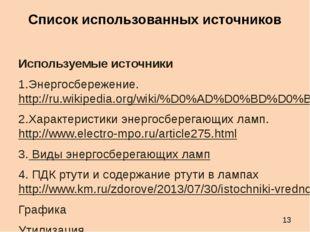 Список использованных источников Используемые источники 1.Энергосбережение. h