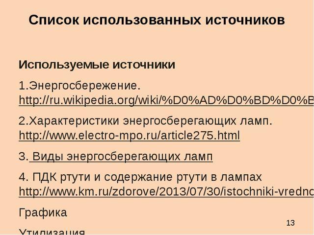 Список использованных источников Используемые источники 1.Энергосбережение. h...