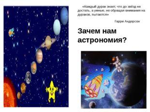 «Каждый дурак знает, что до звёзд не достать, а умные, не обращая внимания н