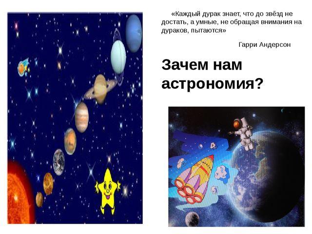 «Каждый дурак знает, что до звёзд не достать, а умные, не обращая внимания н...