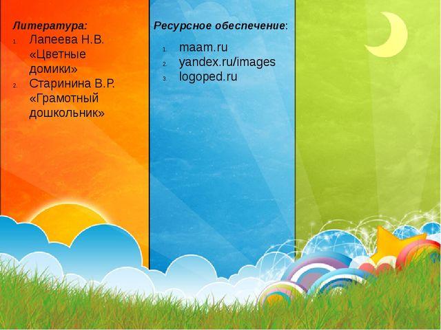 Литература: Лапеева Н.В. «Цветные домики» Старинина В.Р. «Грамотный дошкольни...