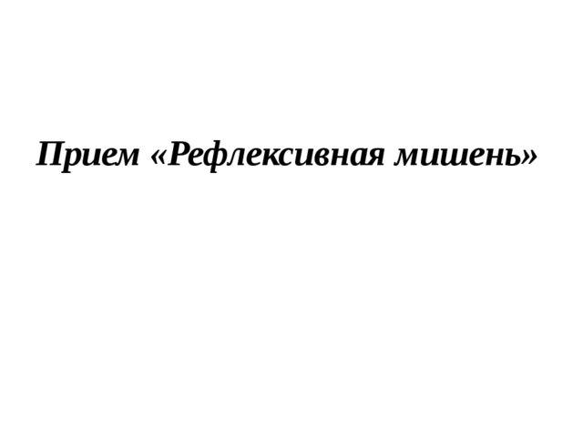 Прием «Рефлексивная мишень»