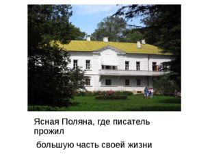 Ясная Поляна, где писатель прожил большую часть своей жизни