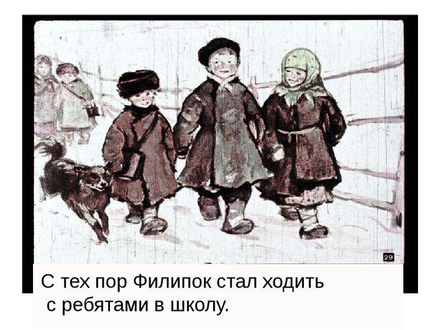 С тех пор Филипок стал ходить с ребятами в школу.