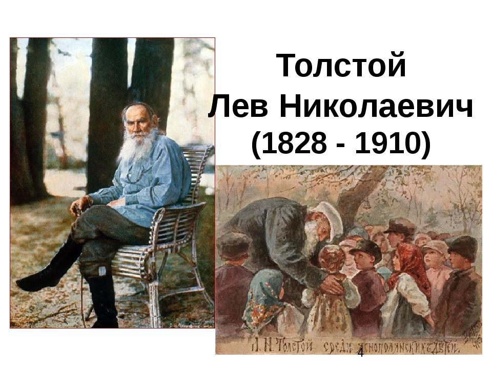 Толстой Лев Николаевич (1828 - 1910)