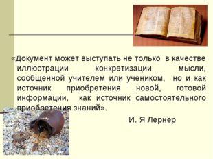 «Документ может выступать не только в качестве иллюстрации конкретизации мыс