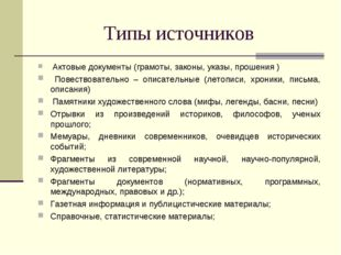Типы источников Актовые документы (грамоты, законы, указы, прошения ) Повеств