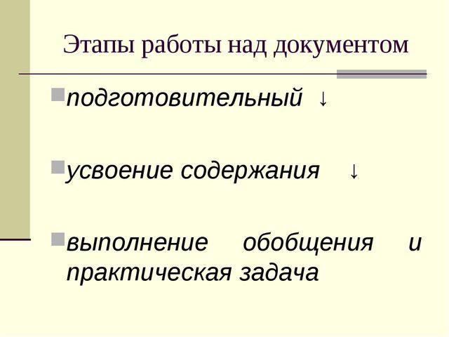 Этапы работы над документом подготовительный ↓ усвоение содержания ↓ выполнен...