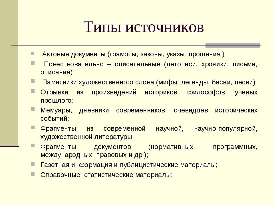Типы источников Актовые документы (грамоты, законы, указы, прошения ) Повеств...